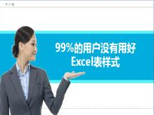 Excel系列视频课程之99%的用户没有用好的Excel表样式