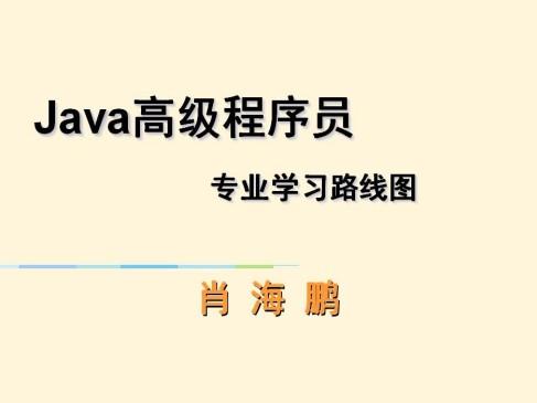Java高级工程师职业学习路线图