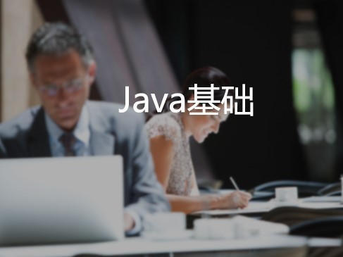 第一模块Java基础