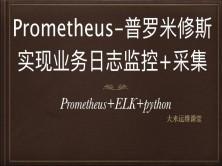 Prometheus实现业务级日志监控+采集 ( Python + ELK )视频课程