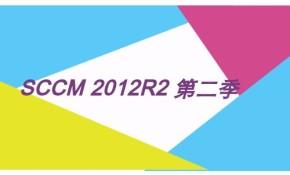 SCCM 实战第二季:部署应用程序