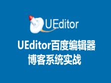 UEditor编辑器+博客系统实战系列视频课程(SSM版)