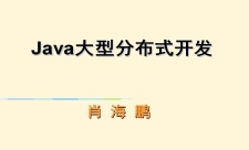 Java分布式開發系列專題