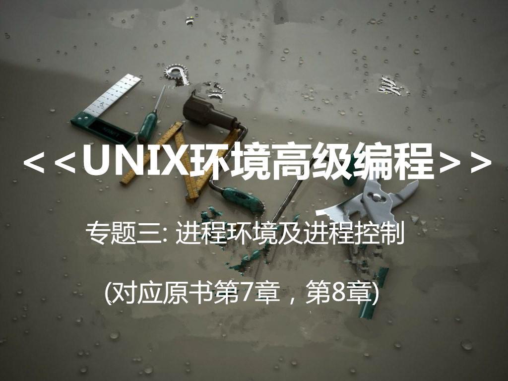 <UNIX环境高级编程> 系列视频课程之进程环境和进程控制