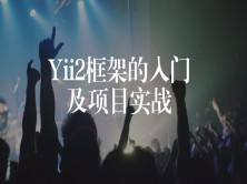 Yii2框架的入门及项目实战视频课程