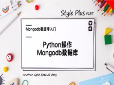 Mongodb数据库入门及Python操作Mongodb数据库视频课程