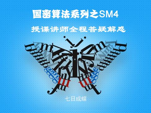 国密算法系列之SM4视频课程(七日成蝶)