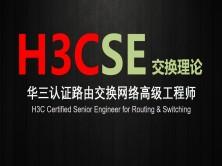 H3C認證網絡高級工程師(H3CSE交換技術)視頻教程
