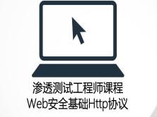 Web安全基础之Http协议