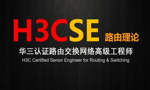H3C认证网络高级工程师视频课程(H3CSE路由技术)