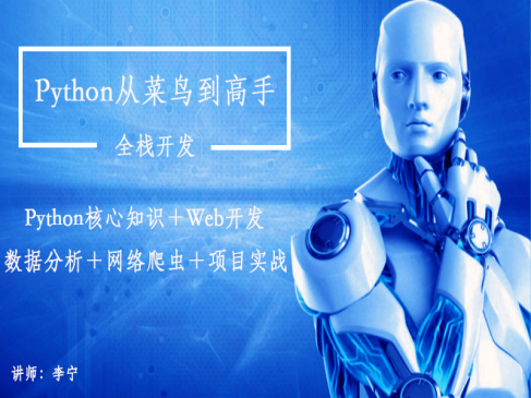 Python全栈开发专题