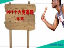 PPT十大竞赛视频课程详解