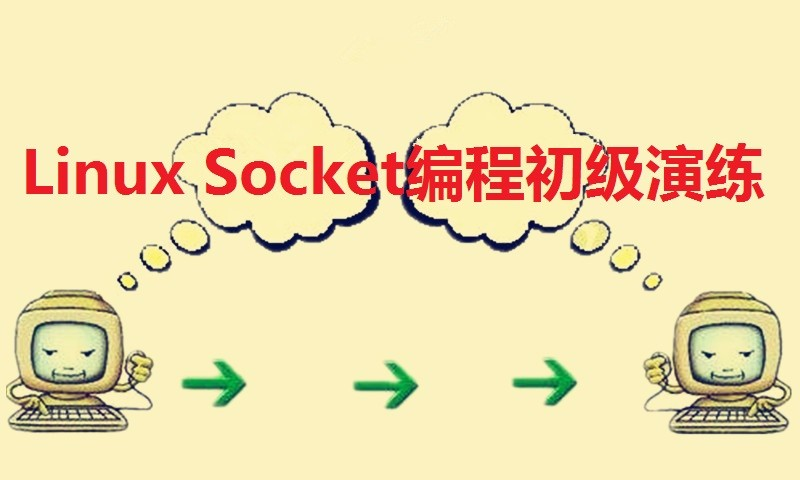 Linux Socket编程初级演练视频课程