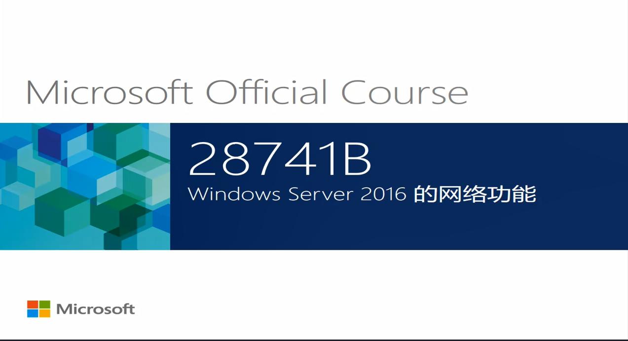 MCSE-Windows Server 2016 网络服务 20741
