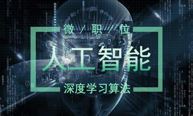 人工智能-深度学习算法工程师