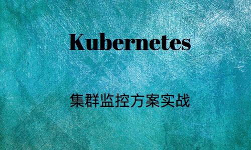 Kubernetes 集群监控方案实战(下篇)