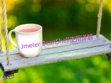 Jmeter BeanShell使用详解视频课程