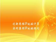 实战公司IP地址规划及创新思维IP地址计算系列视频课程