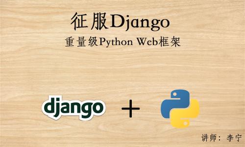 征服Python Django视频课程