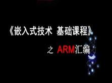 《嵌入式技术基础课程》之ARM汇编【视频课程】