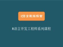 四:R语言数据探索