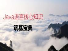 Java语言核心知识筑基宝典视频课程