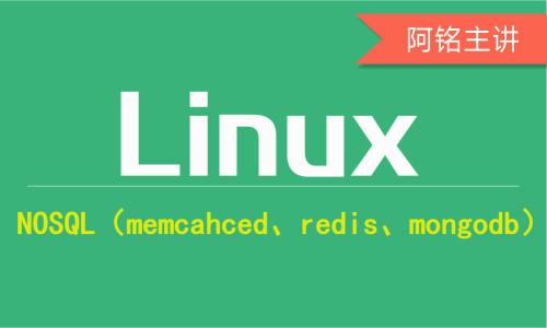 NoSQL-Redis(全新5.0版本-2019更新)视频课程