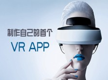 小白變大神——制作自己的第一個VR APP視頻教程