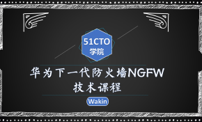 华为下一代防火墙NGFW技术视频课程