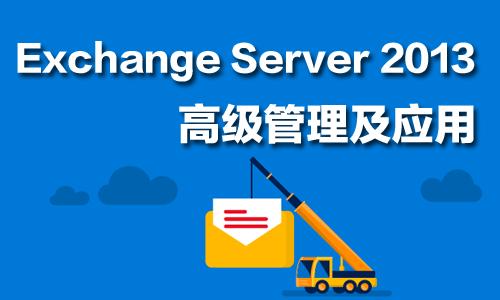 Exchange Server 2013高级管理及应用视频课程