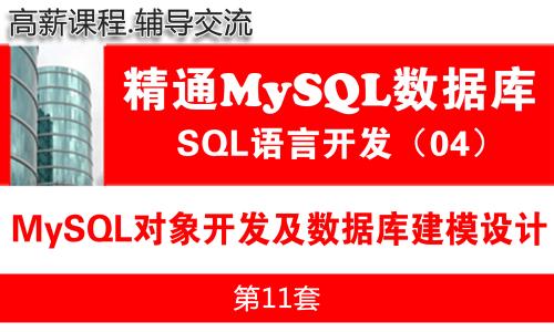 MySQL对象管理与开发及数据库建模设计_MySQL数据库SQL语言开发与应用实战04
