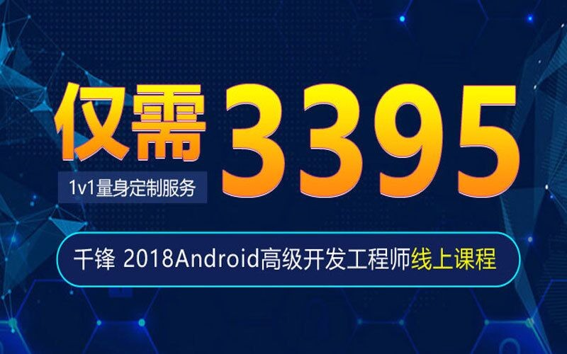 Android高级开发