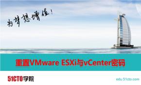 忘记VMware ESXi与vCenter Server密码的解决方法视频教程