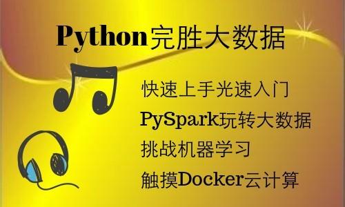 Spark大數據處理及機器學習從學渣到學神【基于Python的Spark 2.3**版】