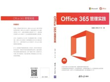 [动手操作实战篇] Office 365_SharePoint Online 文档管理与协作系列课程