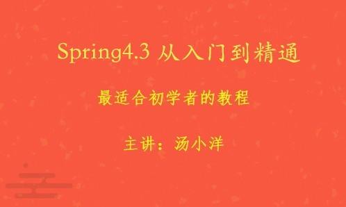 Spring4.3入门视频课程(最适合初学者的教程)