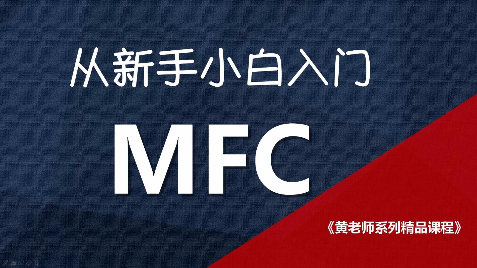 从新手进入MFC编程—完整的MFC入门开发