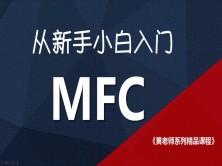 从小白入门MFC—完整的MFC入门开发视频教程
