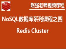 赵强老师:NoSQL数据库系列视频课程之四:Redis Cluster