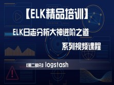 【ELK精品培训】【第二部分】logstash——ELK日志分析大神的进阶之道系列视频课程