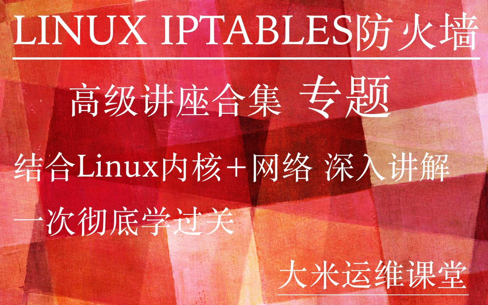 LINUX IPTABLES防火墙 高级讲座专题