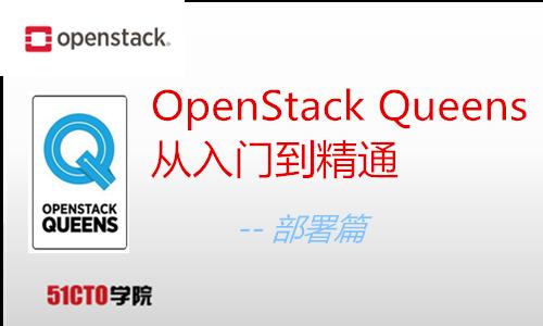 OpenStack Queens 从入门到精通系列视频教程--部署篇