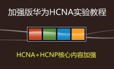 加强版华为HCNA实验系列专题【扩展HCNP核心内容】