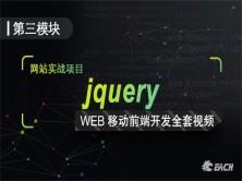 JQuery从0基础与实战案例以及完成效果全套视频课程