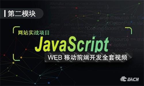 JavaScript从0基础到实战案例以及完成效果全套视频课程