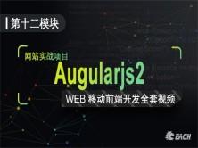 **AngularJS(二)零基础入门与提升实战项目视频课程