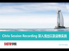 Citrix Session Recording 深入浅出以及运维实战