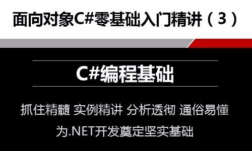 面向对象C#零基础入门精讲视频课程(3)C#编程基础