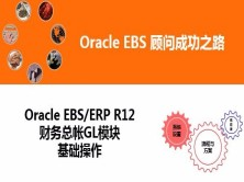 Oracle EBS/ERP R12 财务总帐GL模块系统操作视频课程
