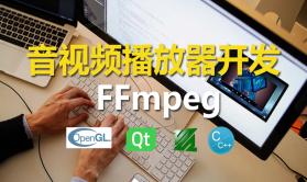 【夏曹俊】C++实战教您用ffmpeg和QT开发播放器实战视频课程